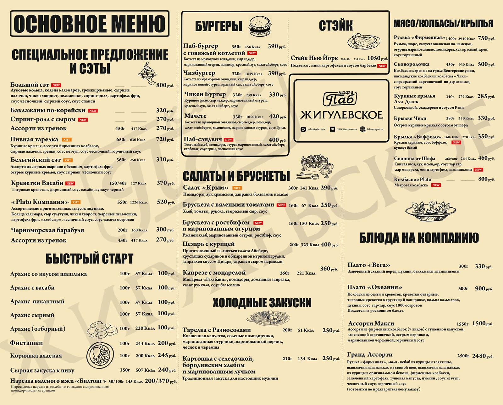 Меню Еда-1
