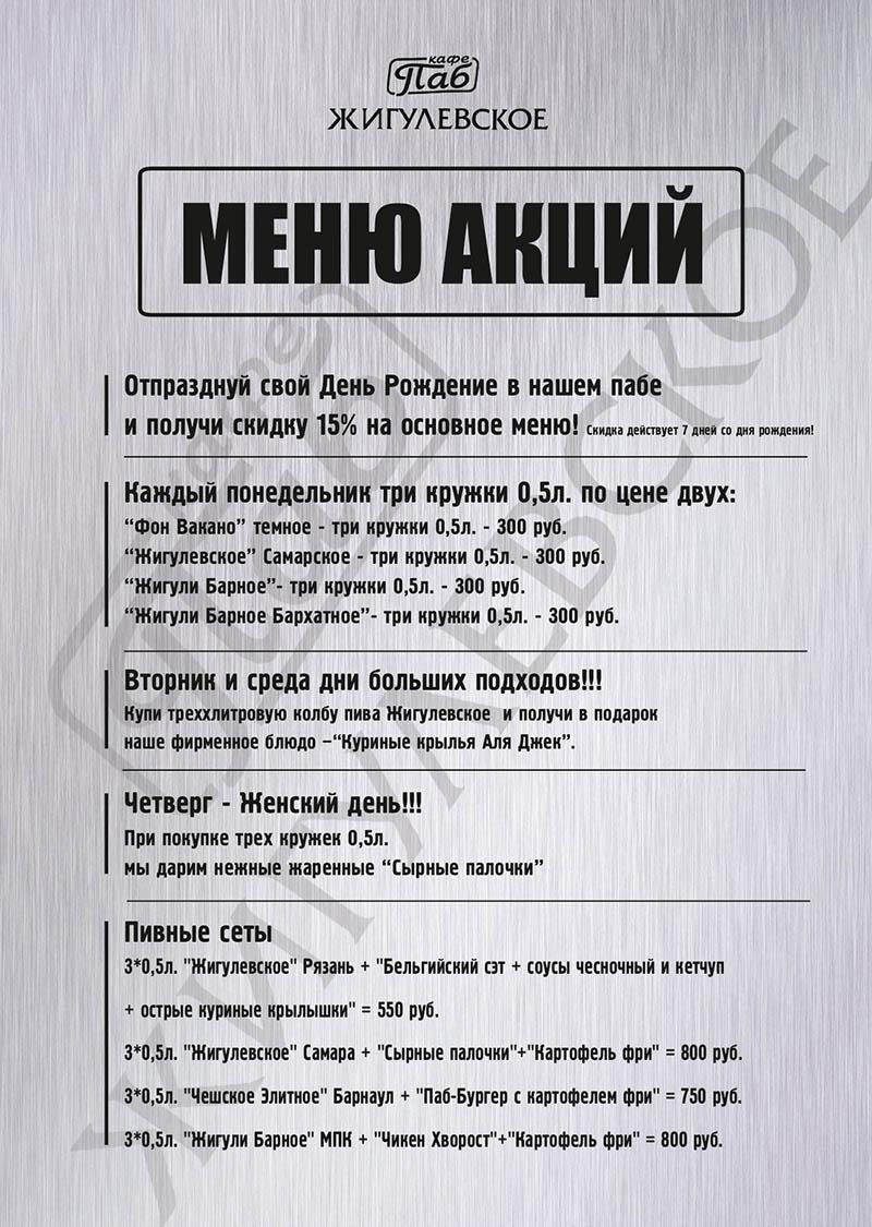 Меню Акции-2