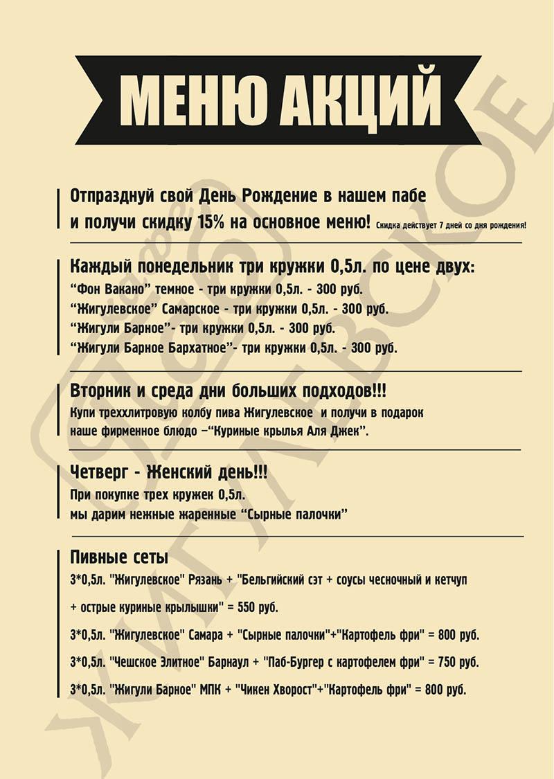 Меню Бар-1